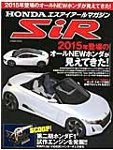 S660は6速MT&7速CVT本格スポーツ!?輸出仕様はS1000のType-R!?