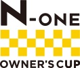 N-ONEワンメイクレース!!N-ONE OWNER'SCUP