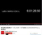 S660発表までカウントダウン開始!!YouTubeで発表会の動画公開!!