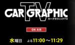 CAR GRAPHIC TV(カーグラフィックTV)にホンダS660登場!